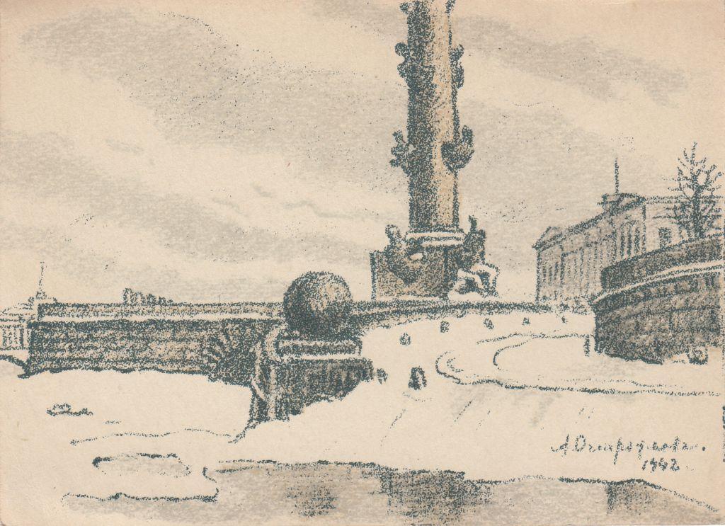 Цветами для, блокадный ленинград в открытках