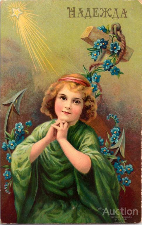 Вера надежда любовь старинные открытки, поздравления днем рождения