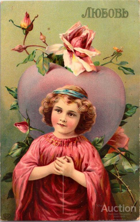 Винтажные открытки вера надежда любовь