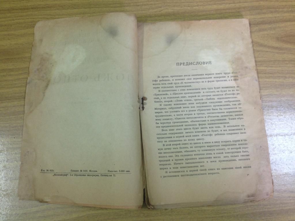 1923 г. Орлов-Скоморовский. Ложь отцов. Журнал старинный. Тираж 5 тыс. Старый антикварный журнал НЭП