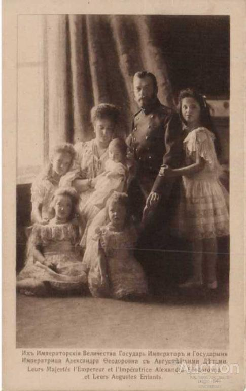 Семья николая 2 открытка, для вас днем