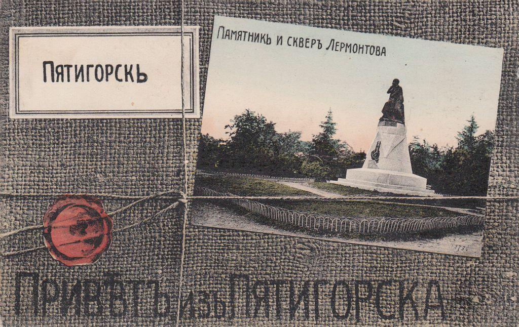 Магазин открытка лермонтовская
