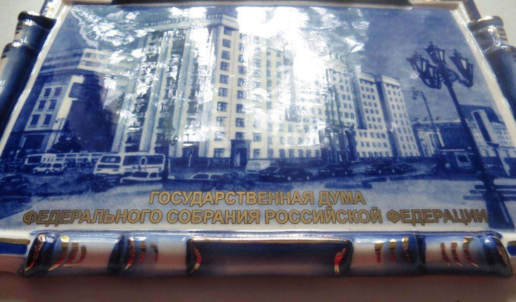 Государственная Дума Федерального Собрания Российской Федерации !!! Подарочная плакетка панно 1990-е