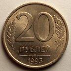 20 рублей 1993 год ММД. НЕ МАГНИТНАЯ. Редкость - RRR!!!
