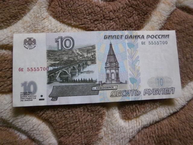 10 рублей 1997 года 1-й выпуск (без модификации) красивый № бк 5555700 - состояние !!!