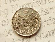 1 рубль 1816 года, буквы СПБ-МФ