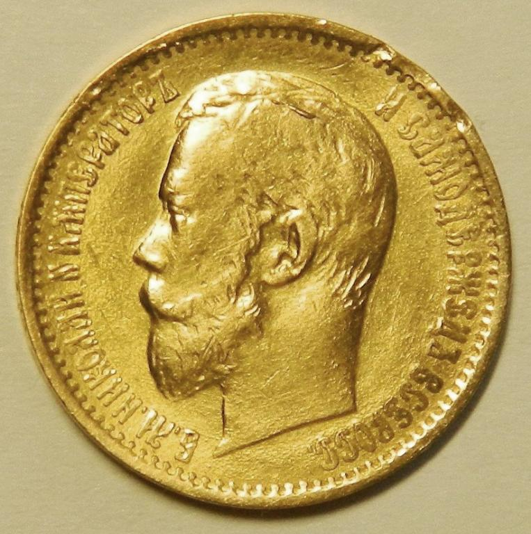 Аукцион 5 рублей 1899 эб гдр цена