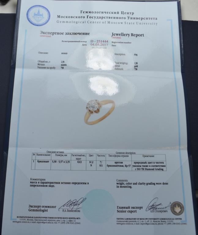 Кольцо золотое с бриллиантом. Золото 750, вес 2.98 грамм. Бриллиант 0.63 карат Экспертиза Гемолога