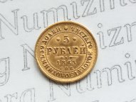 5 рублей 1863 года, буквы СПБ-МИ