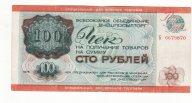 ВПТ Чек для военной тоговли Внешпосылторг 100 рублей 1976 военторг