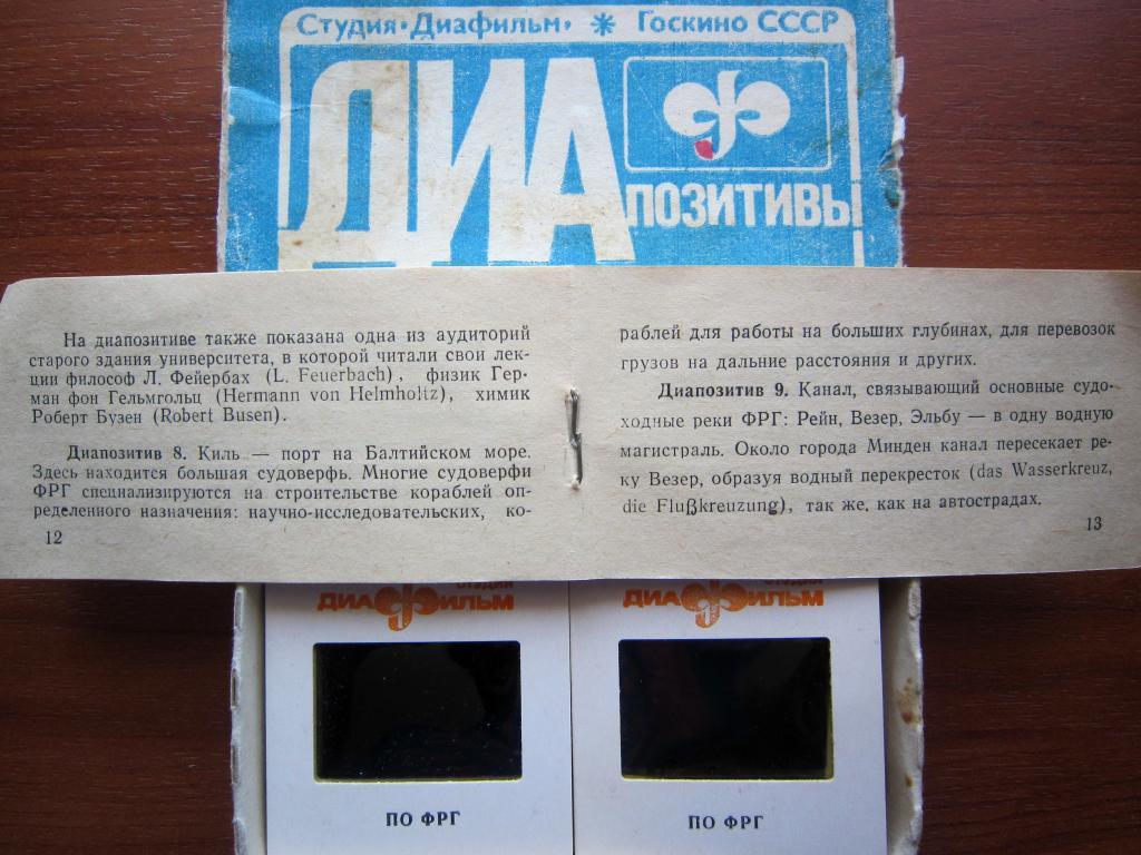 Диапозитивы цветные ФРГ по Германии ГОСКИНО СССР в Упаковке Студия Диафильм вкладыш