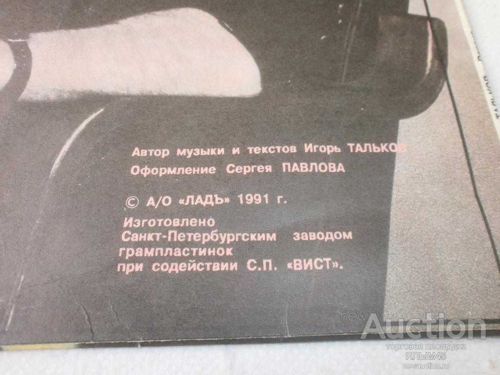 Игорь Тальков РОССИЯ пластинки Конверт!!!