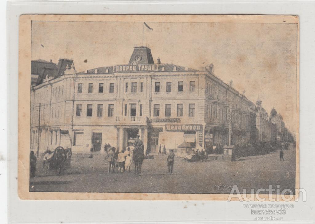 Открытка дворец труда
