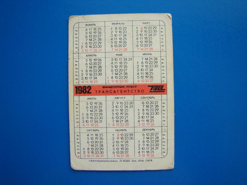 Календарик СССР. Услуги покупателям. Трансагенство. 1982 год  №ОТ984