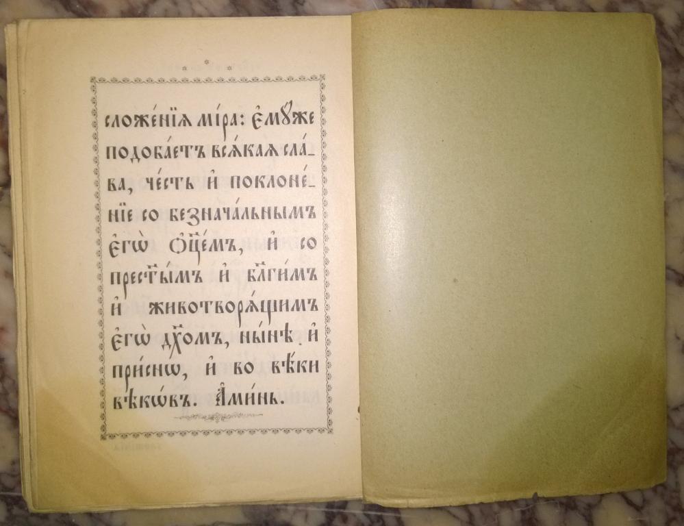 Книга Служба и Акафист преподобному Тихону. Москва. Библиотека Императорской Академии НаукЪ 1910 го