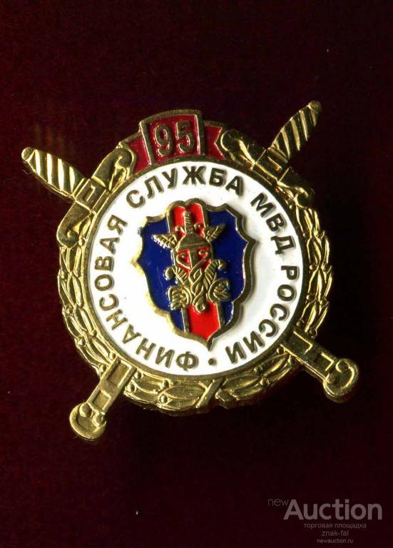 Открытка с днем финансовой службы мвд россии официальный, открытки надписями открытка