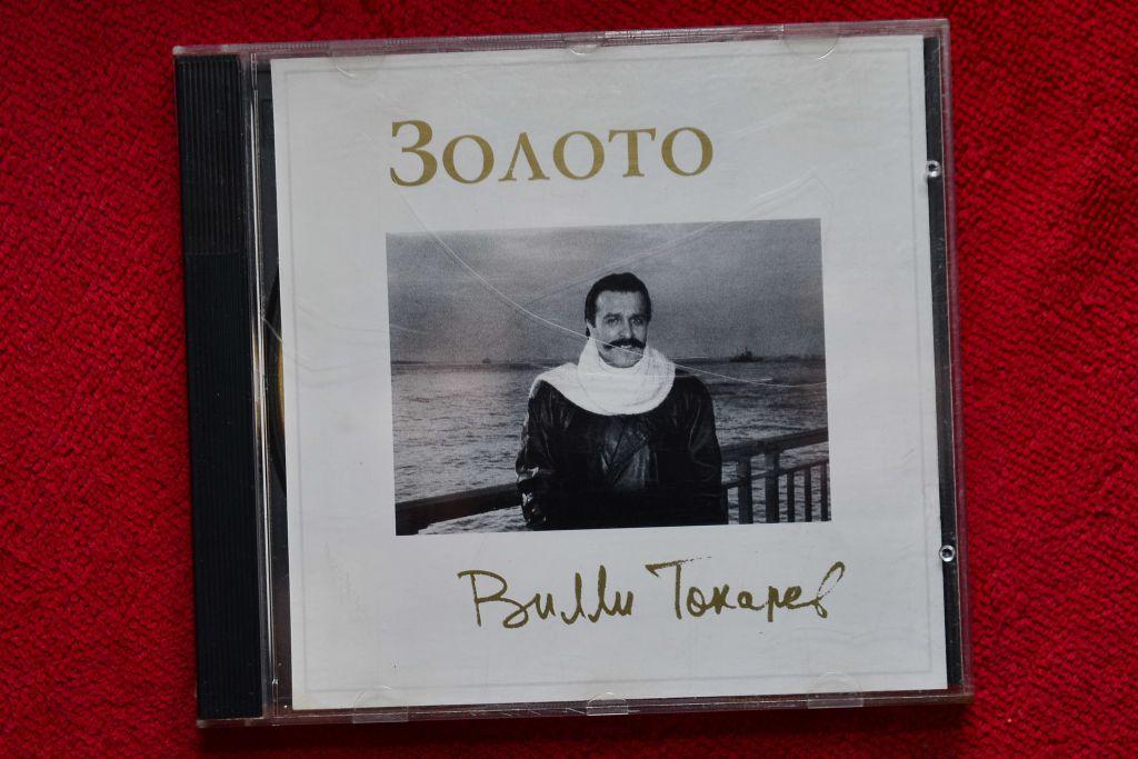 Вилли Токарев - Золото CD