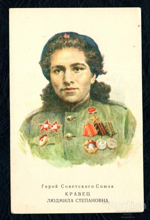 Открытка герой советского союза