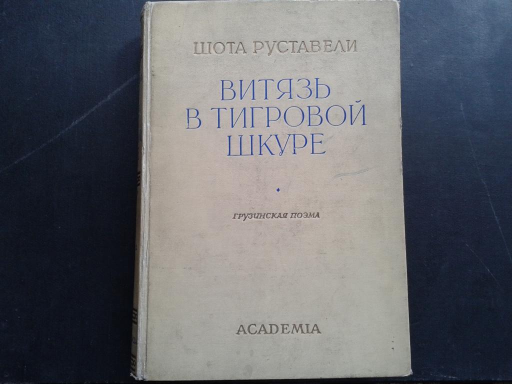 Шота Руставели ''Витязь в Тигровой Шкуре'' 1936г