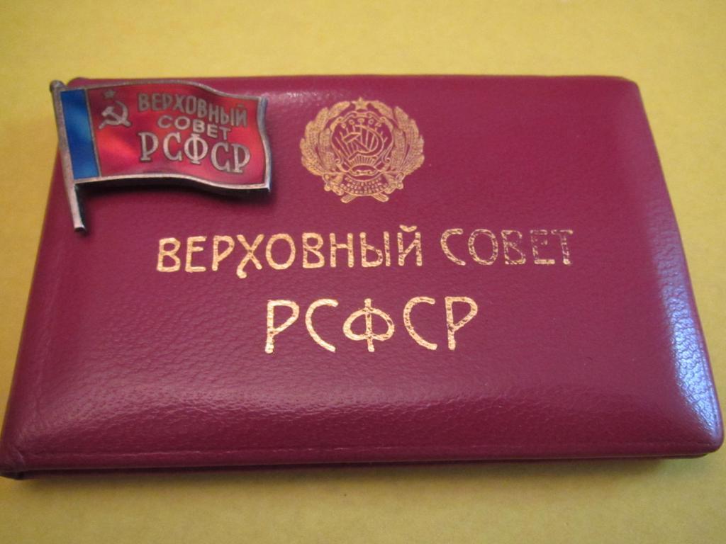 Депутат Верховного Совета РСФСР, 11-й созыв, заолка