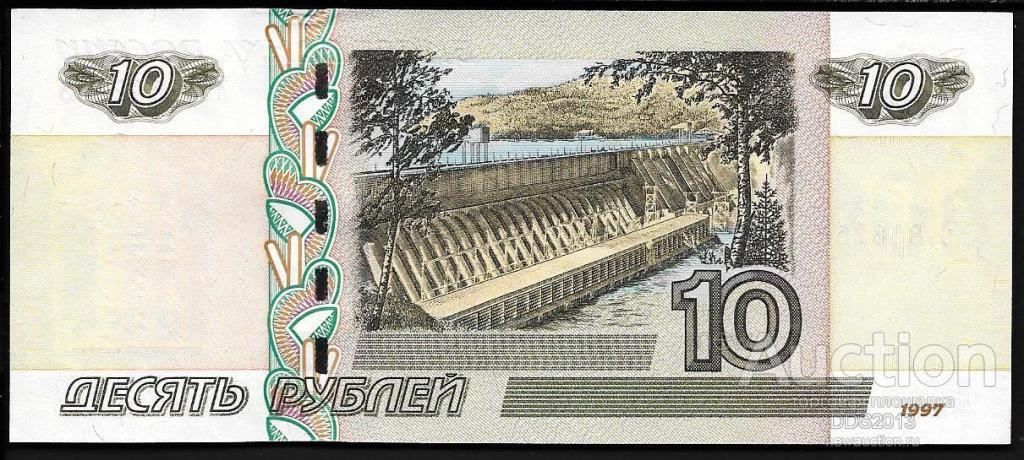 10 рублей 1997 года (модификация 2004) ПРЕСС  UNC серия ТЭ