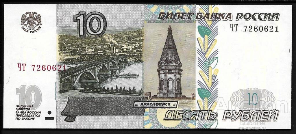 10 рублей 1997 года (модификация 2004) ПРЕСС  UNC серия ЧТ