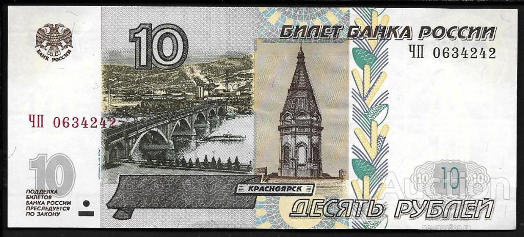 10 рублей 1997 года (модификация 2004) ПРЕСС  UNC серия ЧП