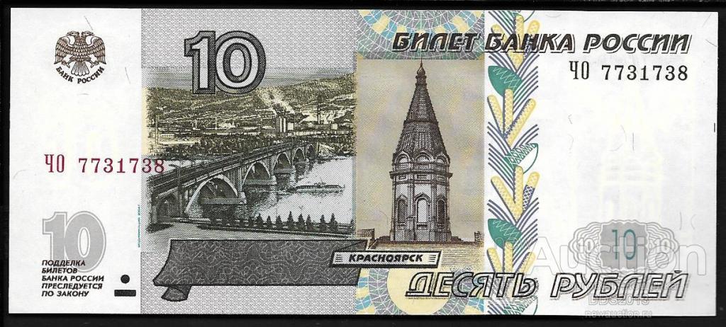 10 рублей 1997 года (модификация 2004) ПРЕСС  UNC серия ЧО