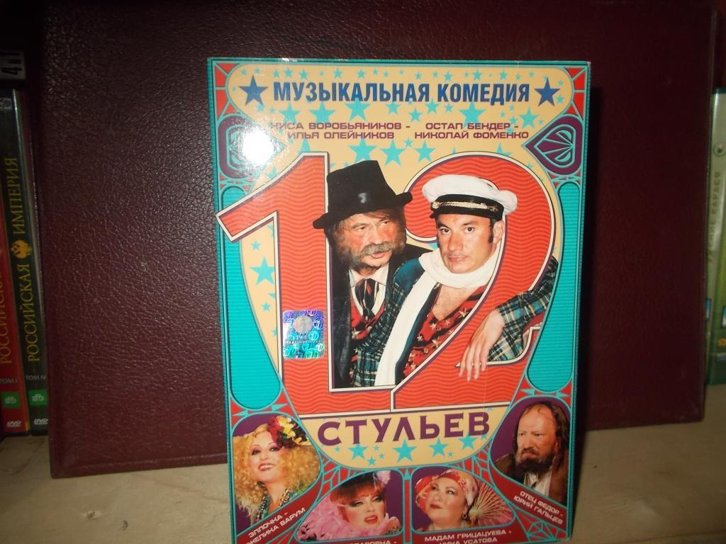 12 стульев(Музыкальная комедия - Олейников,Фоменко)