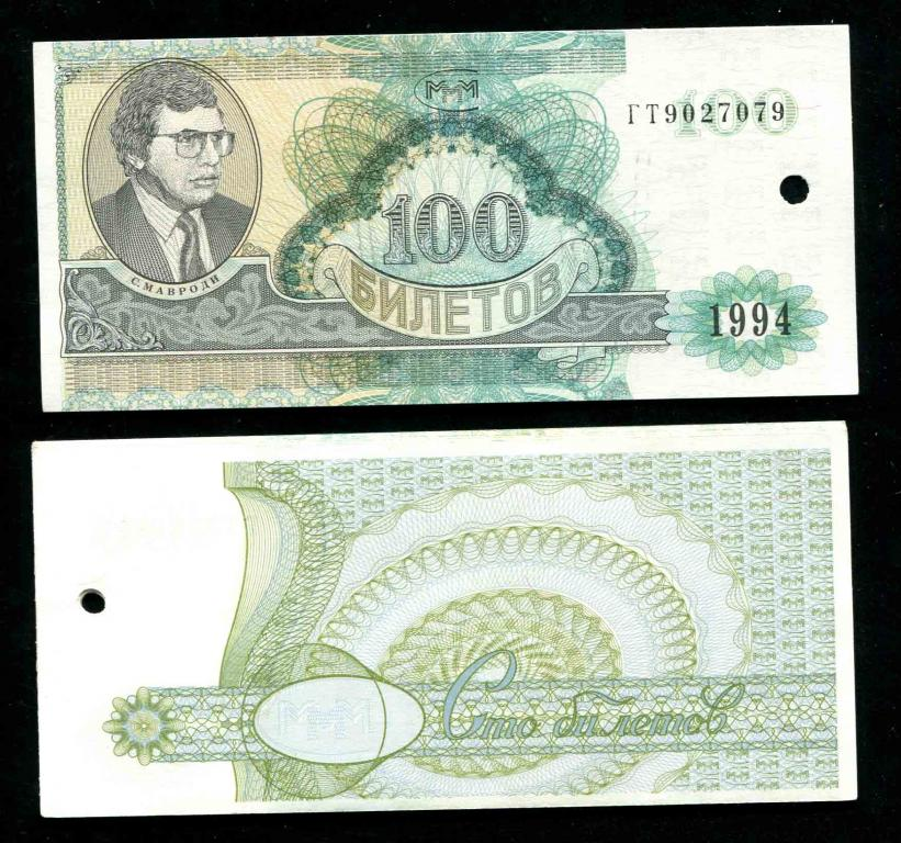 Билет МММ 100 билетов 1994 из пачки серия ГТ