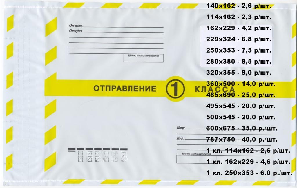 229х324 по 6,8 р. Почтовый пластиковый пакет конверт пластик.