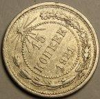 15 копеек 1921 год. Серебро. Редкость!