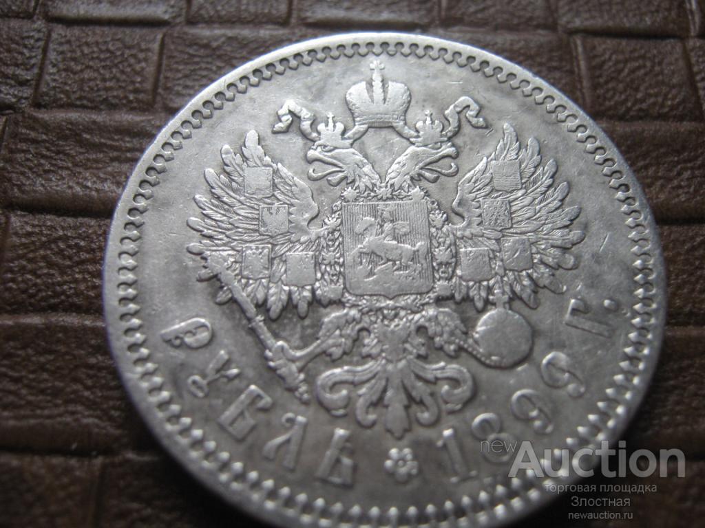 1 Рубль 1899 год. ФЗ. Оригинал. Хороший сохран.