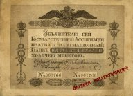 Ассигнация 50 рублей 1820 года !! (Копия)