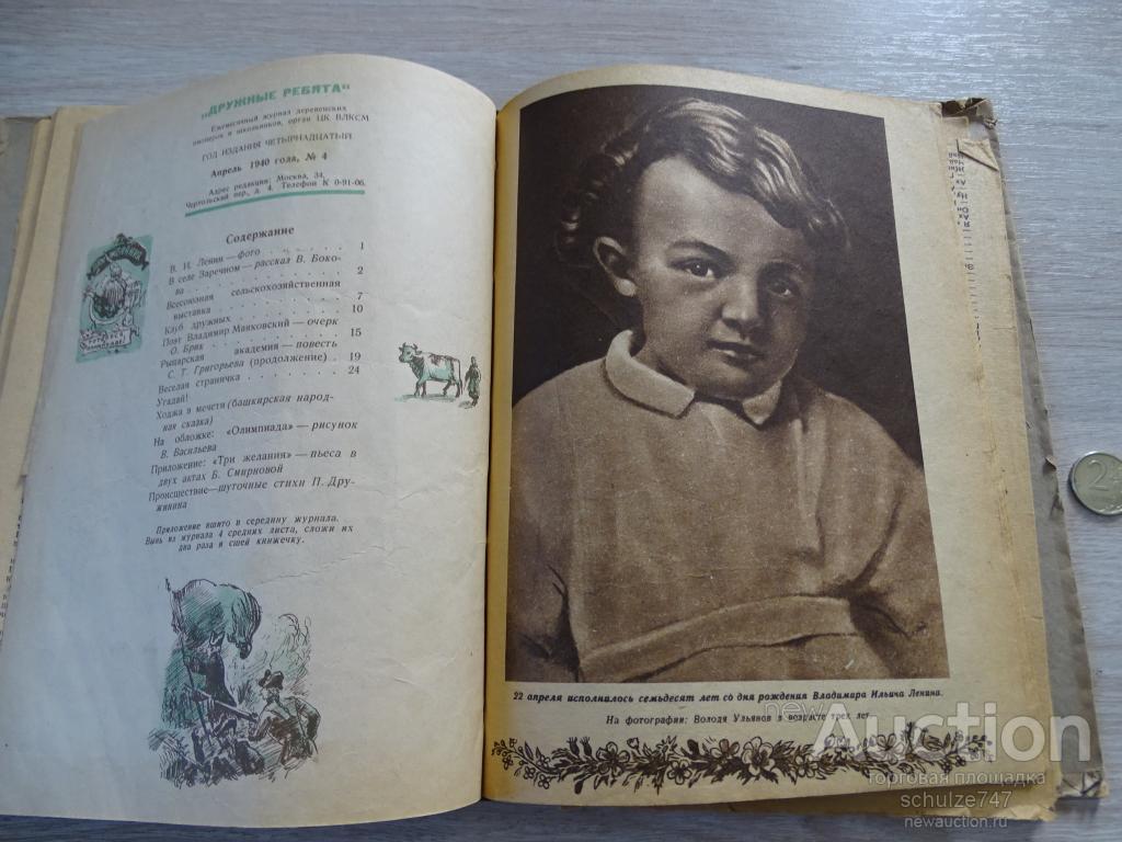 ЖУРНАЛ КОСТЕР МАРТ 1939 год