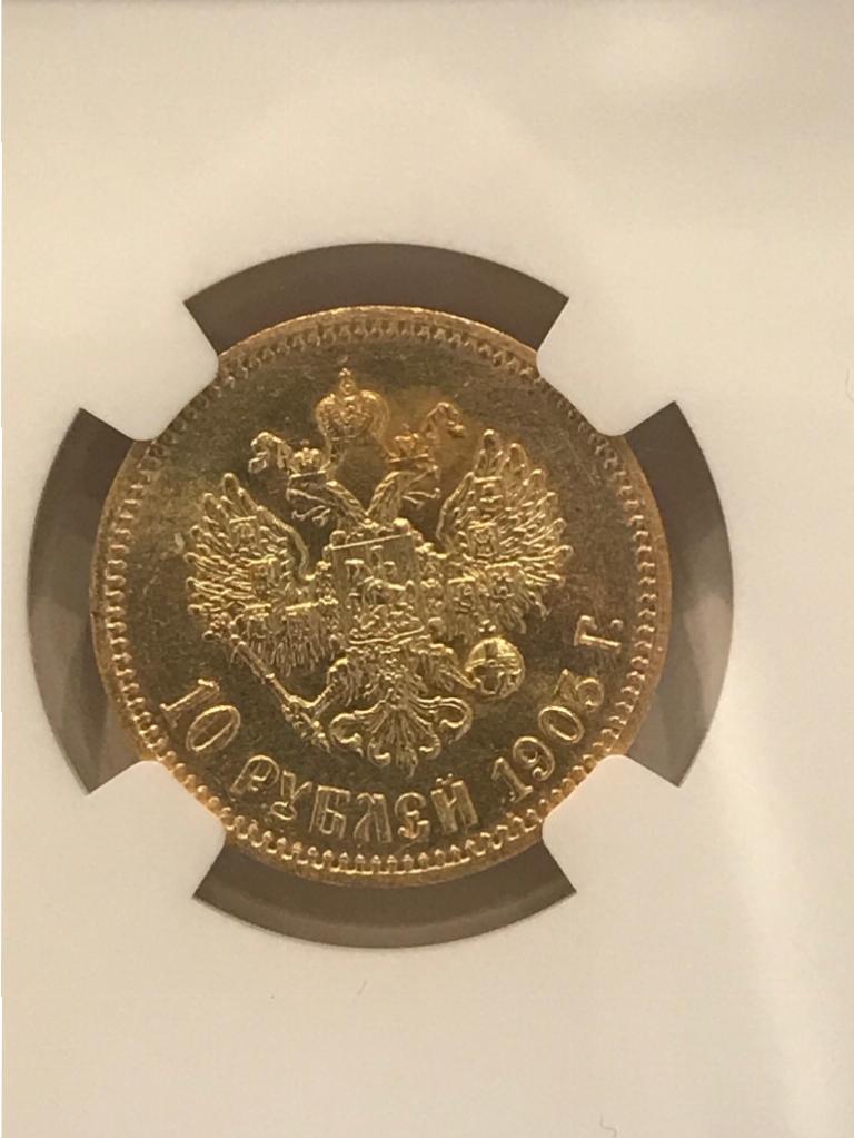 10   РУБЛЕЙ  1903  В  СЛАБЕ  NGC  MS 63  ЗОЛОТО