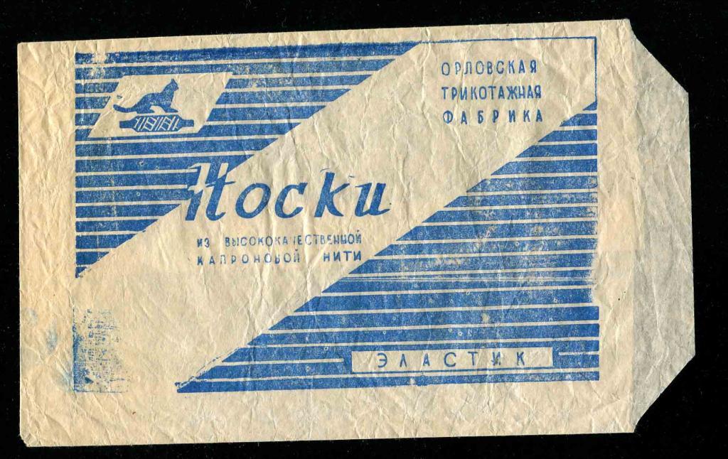 Упаковка упаковочный пакет Носки Эластик Орел