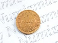 5 рублей 1873 года, буквы СПБ-НІ(2)
