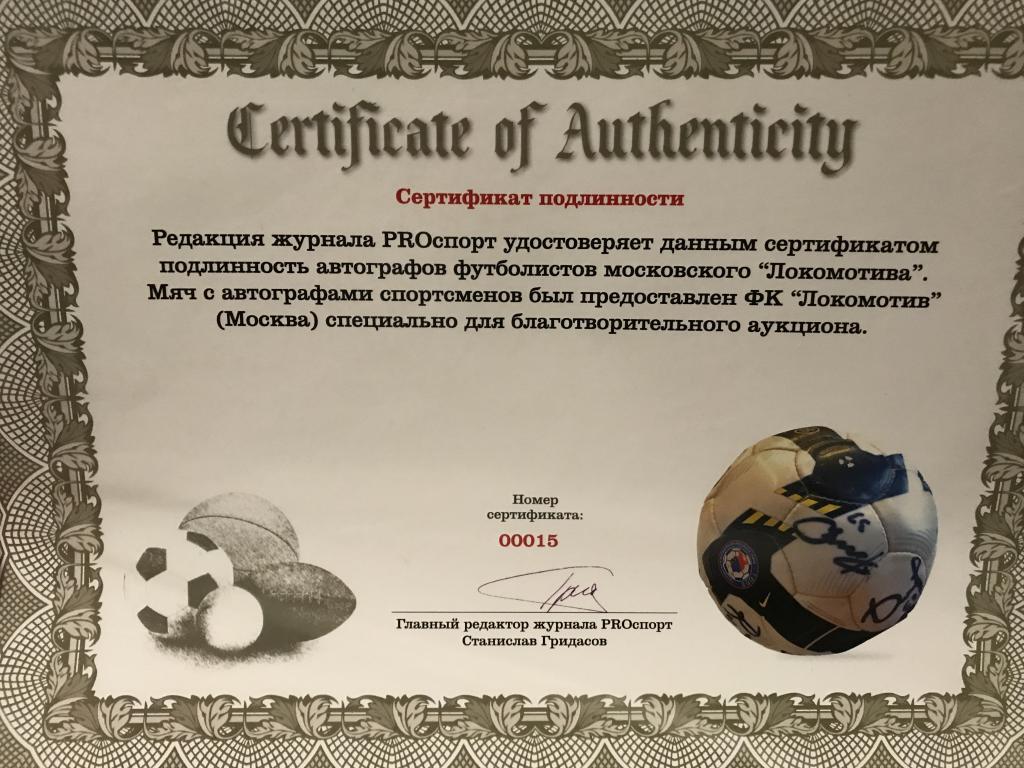 Футбольный мяч с автографами игроков Фк Локомотив