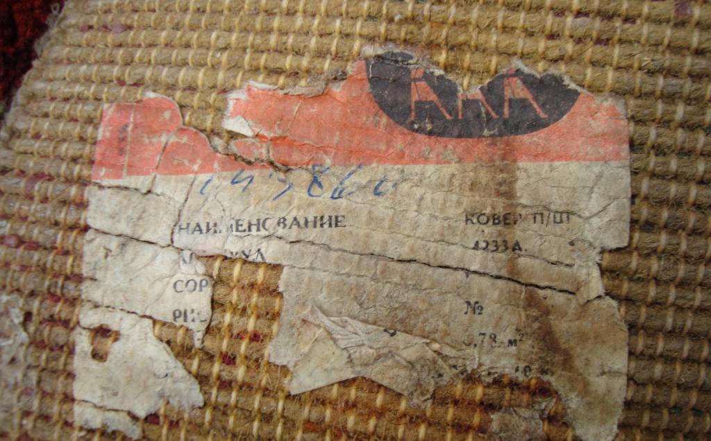 Ковер. СССР 1960-70 годы