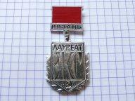 ЛАУРЕАТ ВЛКСМ г.Рязань