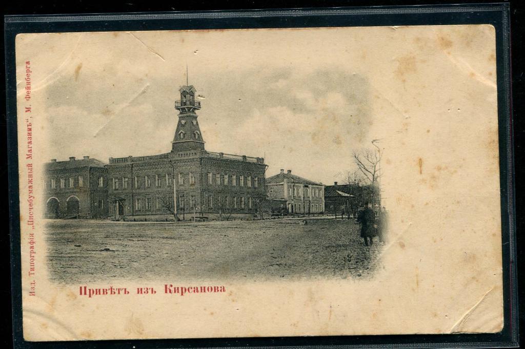 Кирсанов Привет Пожарная каланча Фейнберг Тамбов губерния пожар