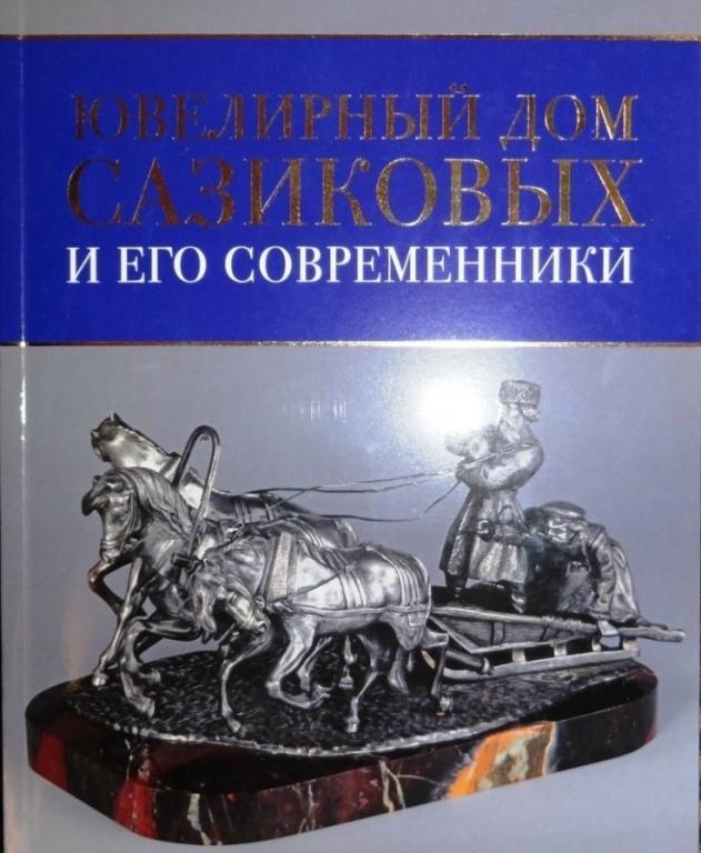 Авито москва сазиков купить