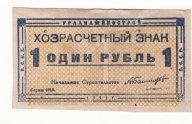 Уралмашинстрой Свердловск 1 рубль 1931 ВСНХ редкий хозрасчет