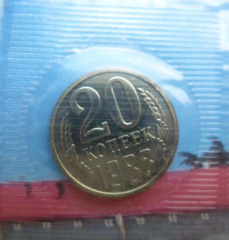 RRR 20 копеек 1988 года в банк. запайке из набора Proof-like пруф - лайк зеркальный блеск. шт.3.3