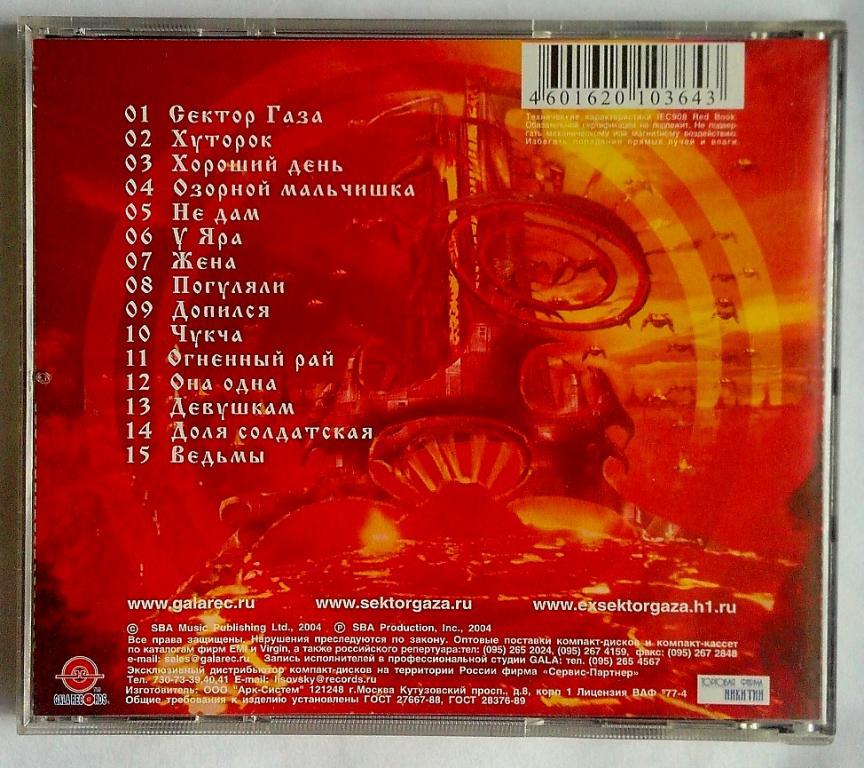 CD. СЕКТОР ГАЗА Огненный Рай 2004 лицензия GL GL 10364