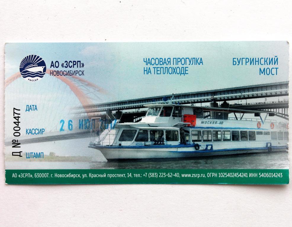 Картинки билетов на корабль для детей