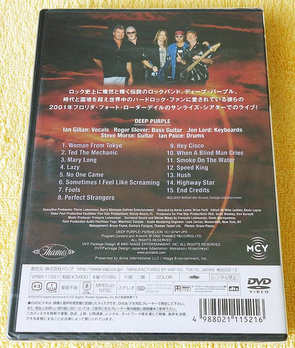 Deep Purple - Perihelion (Japan DVD)