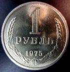 1 РУБЛЬ 1975 ГОД РЕДКИЙ.СОСТОЯНИЕ UNC