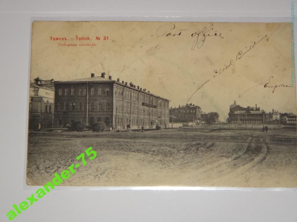 Томск старинная открытка, день
